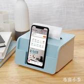 桌面茶幾紙巾盒家用客廳餐廳簡約紙抽手機收納架多功能創意抽紙盒 LR21262『毛菇小象』