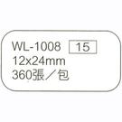 華麗牌標籤WL-1008 12x24mm白360ps
