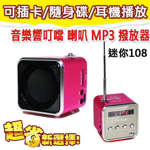 【限期24期零利率】全新 音樂響叮噹 喇叭 播放器 MP3 迷你108 插卡式音箱/TF卡/可耳機播放