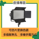 GODOX 神牛 LED500 C 可調色溫 LED燈 攝影燈 (LED500C,公司貨) 直播 遠距教學 視訊