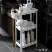 衛生間置物架塑料落地式浴室收納架洗澡間廁所臉盆架三角儲物架子 一米陽光