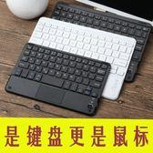 藍芽鍵盤  超薄手機平板藍芽鍵盤通用安卓蘋果平板筆記本電腦觸摸面板觸控鍵 igo 玩趣3C