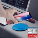 無線充電器蘋果x三星iPhone8手機快充手機通用爾碩
