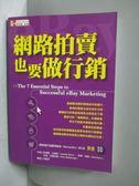【書寶二手書T4/行銷_NKU】網路拍賣也要做行銷_洪慧芳, 珍妮爾.