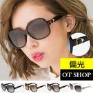 OT SHOP太陽眼鏡‧顯小臉偏光墨鏡‧...