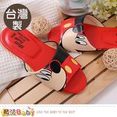 室內拖鞋 台灣製迪士尼米奇授權正版拖鞋 魔法Baby