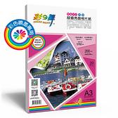 彩之舞 超值亮面相紙–防水 (雙面列印–亮+霧面) 200g A3 20張入 / 包 HY-B402