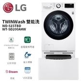【24期0利率+基本安裝】LG 樂金 WD-S15TBD + WT-SD200AHW TWINWash 雙能洗 (蒸洗脫烘) 15公斤+2公斤