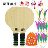 板球板羽球拍室內實木毽球拍兒童成人三毛球拍廣場健身乒羽球橡木 color shop