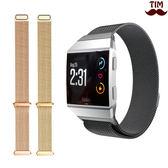 Fitbit Ionic 米蘭金屬保護殼 錶帶 錶殼 磁吸錶帶 金屬 錶帶