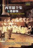 (二手書)西塞羅全集(1):修辭學
