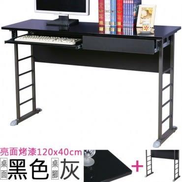 Homelike 查理120x40工作桌亮面烤漆-附抽屜.鍵盤架 桌面-黑 / 桌腳