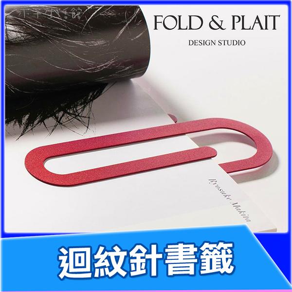 Fold & Plait 迴紋針書籤 分頁夾 仿真迴紋針 迴紋針 禮品 交換禮物