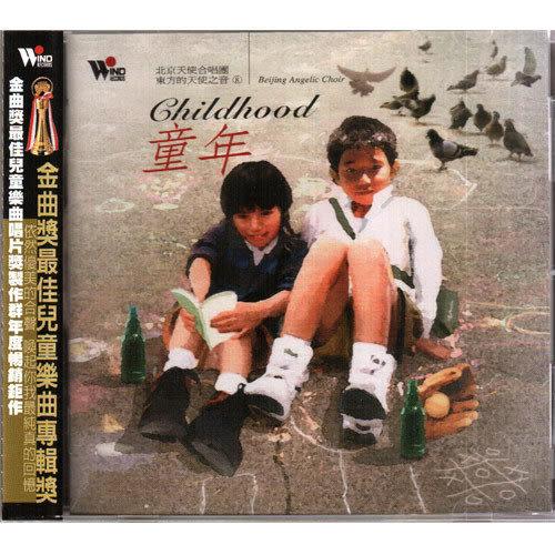 北京天使合唱 童年 東方的天使之音系列CD 東方的天使之音8 兒童合
