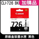 CANON CLI-726 BK 黑色 正原廠墨水匣