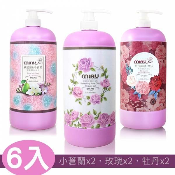 MIAU精油香氛沐浴乳2000m(小蒼蘭x2.玫瑰x2.牡丹x2)6入