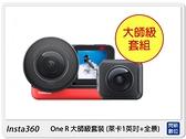 優惠價! Insta360 One R 大師組 (全景+1英吋 徠卡) 套裝 360度 運動相機 防水 攝影機 拍攝 (OneR,公司貨)