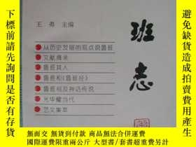 二手書博民逛書店罕見魯班志Y425 王弗主編 中國科學技術出版社 出版1994