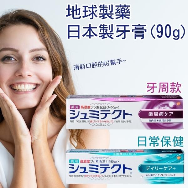 現貨 日本製 牙周款/日常保健牙膏(90g)◎花町愛漂亮◎HE