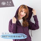 3M高透氣抗UV防曬外套-連帽 成熟色系【櫻桃飾品】【27423】