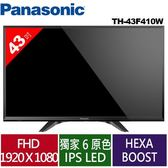 Panasonic 43吋 FHD液晶顯示器 TH-43F410W【贈雙層玻璃養生杯】