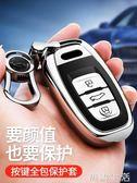 適用奧迪鑰匙扣A6L車鑰匙套Q5/A5/A7/A8/A4/S5/S6全包保護殼男女 初語生活