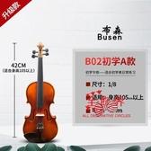 小提琴 手工實木小提琴初學者成人專業級考級演奏兒童練習小提琴樂器T 5款