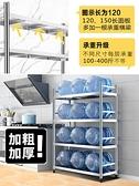 不銹鋼廚房置物架帶圍欄烤箱鍋架家用收納架子多層落地式儲物貨架 果果輕時尚