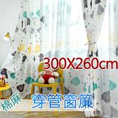 棉麻窗簾彩色雲朵 免費修改高度 時尚穿管窗簾 寬300X高260cm臺灣加工 下殺底價【微笑城堡】
