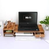 螢幕架 筆記本電腦置物架桌上收納顯示器可愛支面屏子多功能台式螢幕【免運】