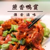 【陸霸王】☆蔗香鴨賞☆鴨肉年菜特產伴手禮 促銷價$99