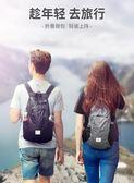 防水折疊雙肩包 折疊背包超輕防水雙肩包男女輕便戶外徒步登山包便攜皮膚包 歐萊爾藝術館
