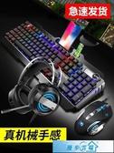 機械鍵盤 新盟機械手感鍵盤鼠標套裝有線耳機三件套電競吃雞游戲專用 漫步雲端