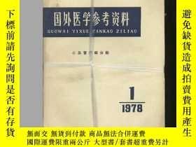 二手書博民逛書店國外醫學參考資料1978罕見1--6 心血管疾病分冊Y33400