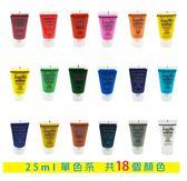 【10個量販】萬事捷 MONA 壓克力顏料 25ml