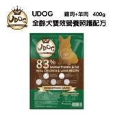 UDOG 全齡犬雙效營養照護配方-雞肉+羊肉400g