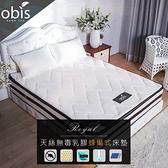 尊榮系列-Caesar天絲乳膠蜂巢獨立筒床墊/雙人5尺/H&D東稻家居