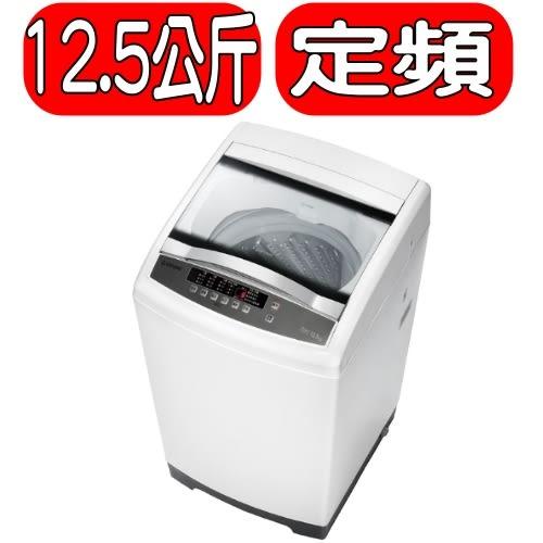 大同TATUNG 【TAW-A125A】12.5公斤定頻洗衣機