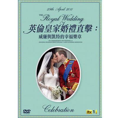 英倫皇家婚禮直擊:威廉與凱特的幸福樂章DVD