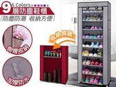 9層簡易防塵鞋櫃