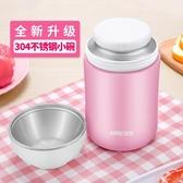 燜燒壺杯不銹鋼保溫便當飯盒成人兒童學生悶燒罐飯桶750ML【全館免運】