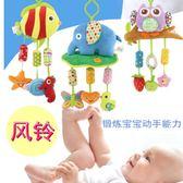 【降價兩天】寶寶搖鈴床頭鈴床掛風鈴 嬰兒風鈴推車掛件鈴響紙玩具
