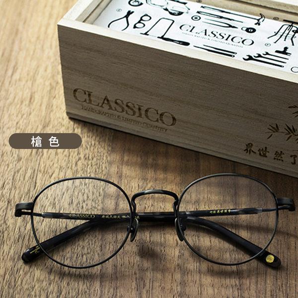 CLASSICO x 久必大眼鏡 了然世界 聯名款 鈦 圓框 近視眼鏡 三色