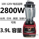 出口電器家用破壁料理機多功能榨汁豆漿機大容量不加熱台灣美國用 快意購物網