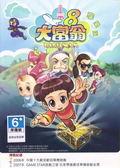 [哈GAME族]現貨 可刷卡 PC GAME 電腦遊戲 大宇 大富翁8 享樂版 繁體中文版 支援Win7 全新包裝