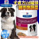【培菓平價寵物網】美國Hills希爾思》犬處方i/d雞肉燉蔬菜罐頭-354g*24罐