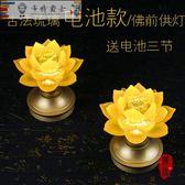 佛燈單支佛教用品LED琉璃蓮花燈純銅供佛燈佛堂佛前供燈電池長明燈快速出貨8折秒殺