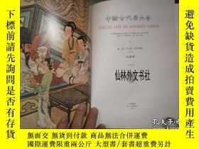 二手書博民逛書店【罕見】1974年出版 《中國古代房內考》 Sexual Life in Ancient ChinaY2724