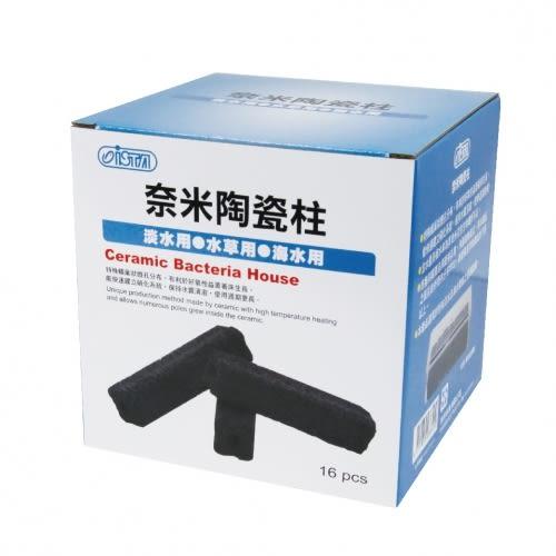 {台中水族} ISTA-IF-640 奈米陶瓷柱-黑15.5cm/16PCS/盒 特價 淡水海水皆適