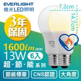 【億光】6入組-13W超節能LED燈泡 全電壓 E27 (白/黃光)白/黃光 各3入